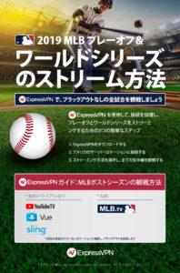 MLBワールドシリーズ生中継のストリーム方法